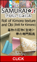SAMURAI Jr Roll of Kimono texture and Obi (Belt for Kimono) shop